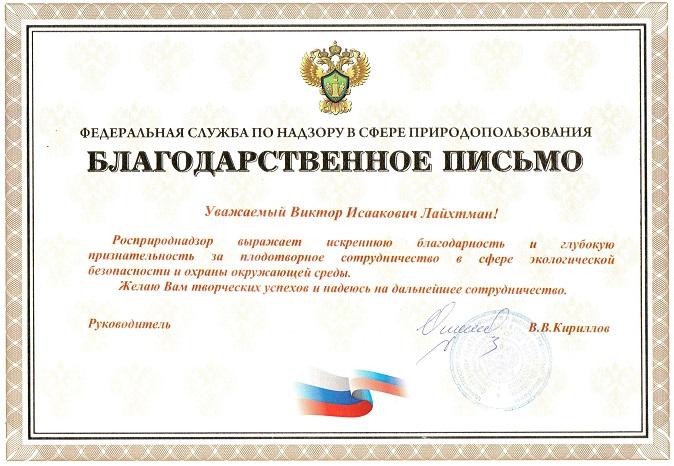 Благодарность Росприроднадзора генеральному директоры Фирмы «Интеграл» В.И. Лайхтману